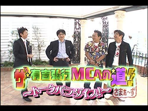 #42『ザ:有吉弘行MCへの道!~トークパラダイス~』