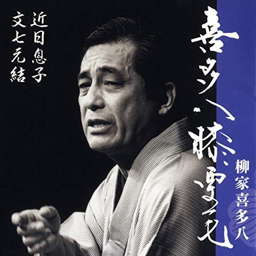 『喜多八膝栗毛 近日息子/文七元結 文七元結』のカバーアート