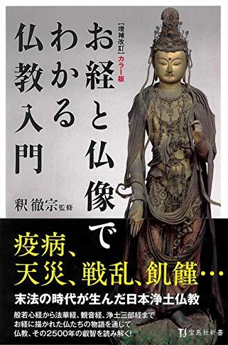 増補改訂 カラー版 お経と仏像でわかる仏教入門 (宝島社新書)