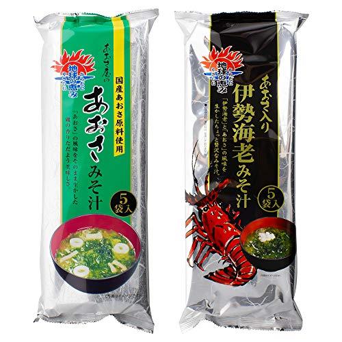 磯笛 国産あおさみそ汁5食×5袋(25食)、伊勢海老みそ汁5食×5袋(25食)
