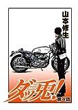 ダッ兎! 第4話 「ダッ兎!」シリーズ (KCGコミックス)