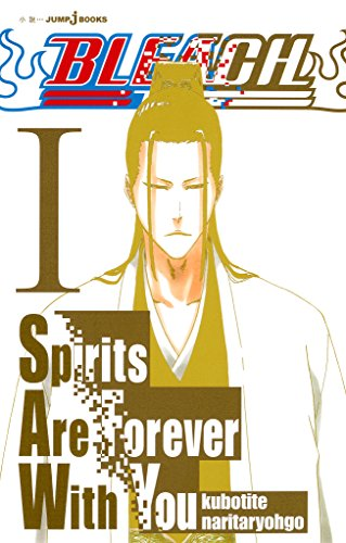 BLEACH Spirits Are Forever With You I (ジャンプジェイブックスDIGITAL)