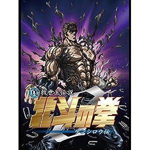 真救世主伝説 北斗の拳 ケンシロウ伝