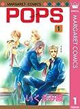 POPS 1 (マーガレットコミックスDIGITAL)