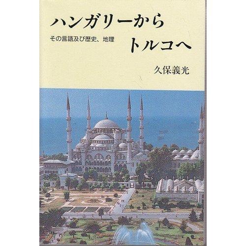 ハンガリーからトルコへ―その言語及び歴史、地理