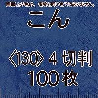 レザック66(濃色中量)4切Y<130>こん(100枚)