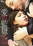 愛の監獄[DVD]