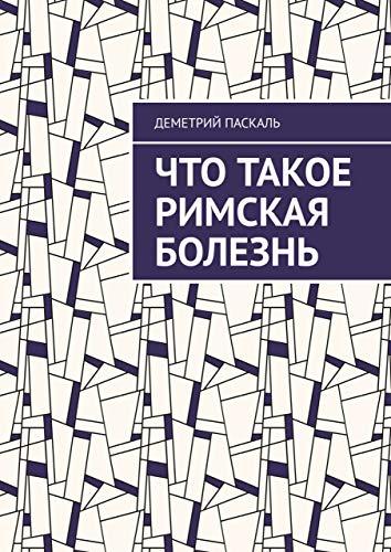 Что такое римская болезнь (Russian Edition)