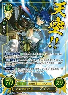 【加工違い】ファイアーエムブレム サイファ B22-008 蒼炎と神剣の英傑 アイク (SR+ スーパーレア) ブースターパック 第22弾 英雄たちの凱歌