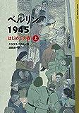 ベルリン1945 はじめての春(上) (岩波少年文庫 625)