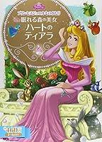 プリンセスジュエルものがたり 眠れる森の美女 ハートの ティアラ (ディズニーゴールド絵本)