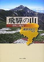 飛騨の山 研究と案内