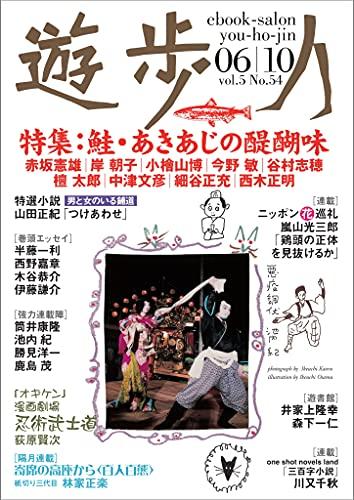 遊歩人 2006年10月号: 特集・鮭・あきあじの醍醐味