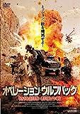 オペレーション:ウルフパック 特殊部隊・群狼作戦[DVD]