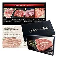 お中元 人気ランキング お肉 の ギフト券 選べる 特選 牛肉 ( 飛騨牛 米沢牛 黒毛和牛 ) 美食うまいもん市場