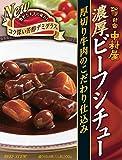 新宿中村屋 濃厚ビーフシチュー 厚切り牛肉のこだわり仕込み(200g)