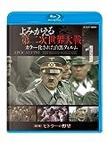 よみがえる第二次世界大戦~カラー化された白黒フィルム~ ブルーレ...[Blu-ray/ブルーレイ]