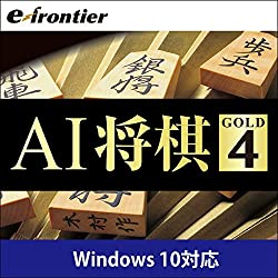 AI 将棋 GOLD 4 Windows 10対応版 ダウンロード版