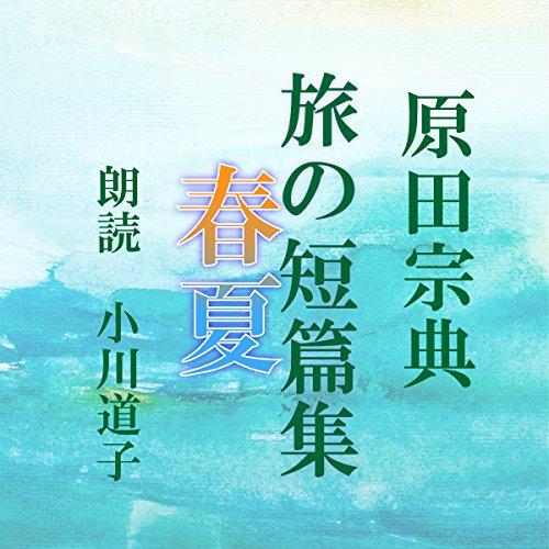 『旅の短篇集 春夏』のカバーアート