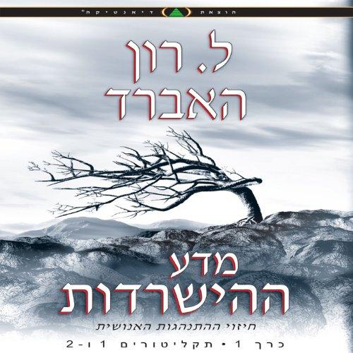 science of survival hebrew edition cover art - L Ron Hubbard Lebenslauf