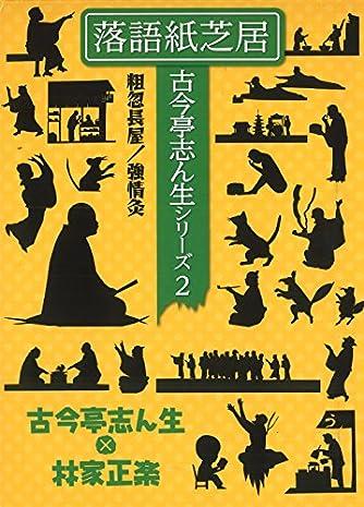 落語紙芝居 古今亭志ん生シリーズ2 粗忽長屋/強情灸