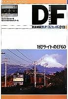 鉄道車輌ディテール・ファイル〈010〉1灯ライトのEF60