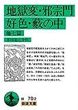 地獄変・邪宗門・好色・藪の中 他七篇 (岩波文庫)