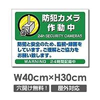 防犯カメラ作動中 24時間記録中 看板 3mmアルミ複合板(安全用品・標識/室内表示・屋内標識) W400mm×H300mm (camera-303)