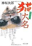 猫大名 (中公文庫)