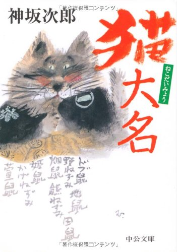 猫大名 (中公文庫)の詳細を見る