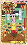 増田こうすけ劇場 ギャグマンガ日和 9 (ジャンプコミックス)