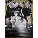 亜人 桜井画門 TVシリーズ ポスター