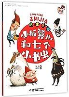 《儿童文学》童书馆:小书虫桥梁书——书虫之家:小板凳儿和七个小书虫