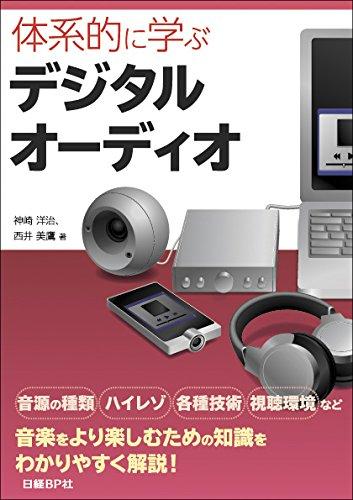 体系的に学ぶ デジタルオーディオ