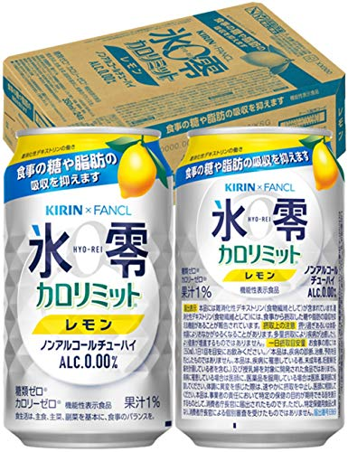 キリン×ファンケル ノンアルコールチューハイ 氷零 カロリミット レモン [ ノンアルコール 350ml×24本 ]