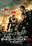 オール・ユー・ニード・イズ・キル [DVD] image