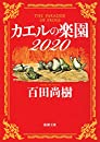カエルの楽園2020