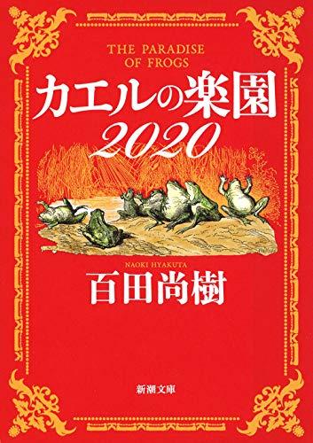 カエルの楽園2020 (新潮文庫)