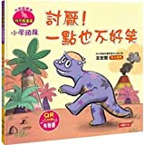 Little Dinosaur Picture Book: Little Pachycephalosaurus Hates It! Not Funny at All (Chinese Edition)