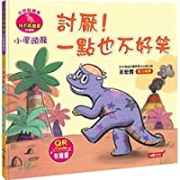 Little Dinosaur Picture Book: Little Pachycephalosaurus Hates It! Not Funny at All