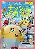 ふなのみくす7 〜ナッシーバカンス高知篇〜[POBD-60558][DVD]