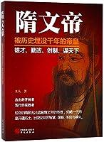 Emperor Wen of Sui (The Emperor Hidden in History) (Chinese Edition)