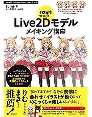 10日でマスター Live2Dモデルメイキング講座