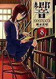 響~小説家になる方法~ (8) (BIG COMIC SUPERIOR)