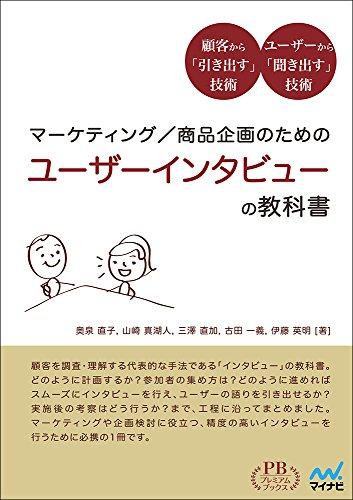 マーケティング/商品企画のための ユーザーインタビューの教科書 (プレミアムブックス版)