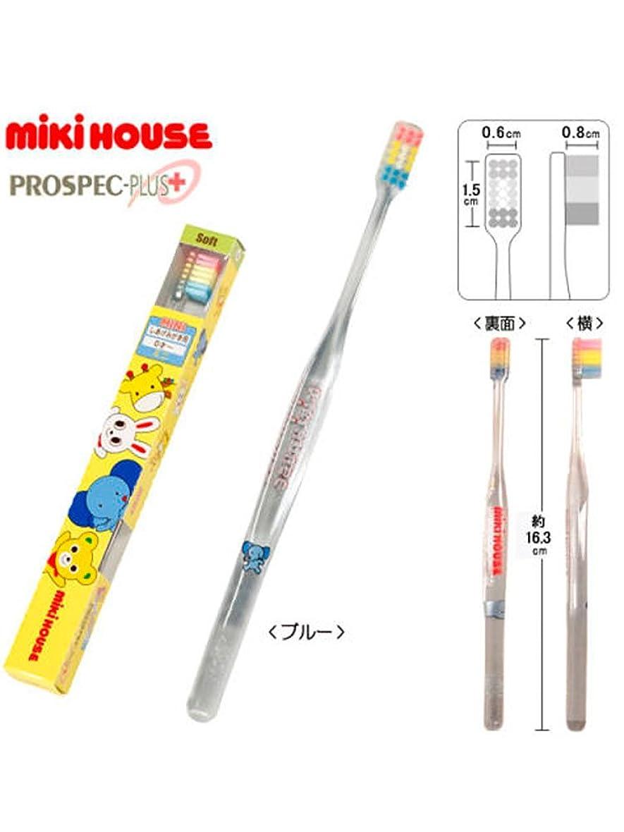 倫理的くるみユーザー[ミキハウス] MIKIHOUSE 仕上げみがき用歯ブラシ 15-4063-670 ブルー