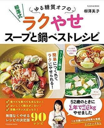 柳澤式 ゆる糖質オフのラクやせスープと鍋ベストレシピ (扶桑社ムック)