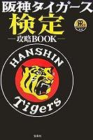 阪神タイガース検定 攻略BOOK
