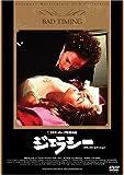 ジェラシー (デラックス・エディション) [DVD] image