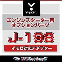 ユピテル J-198 イモビ対応アダプター
